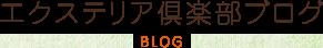 エクステリア倶楽部ブログ